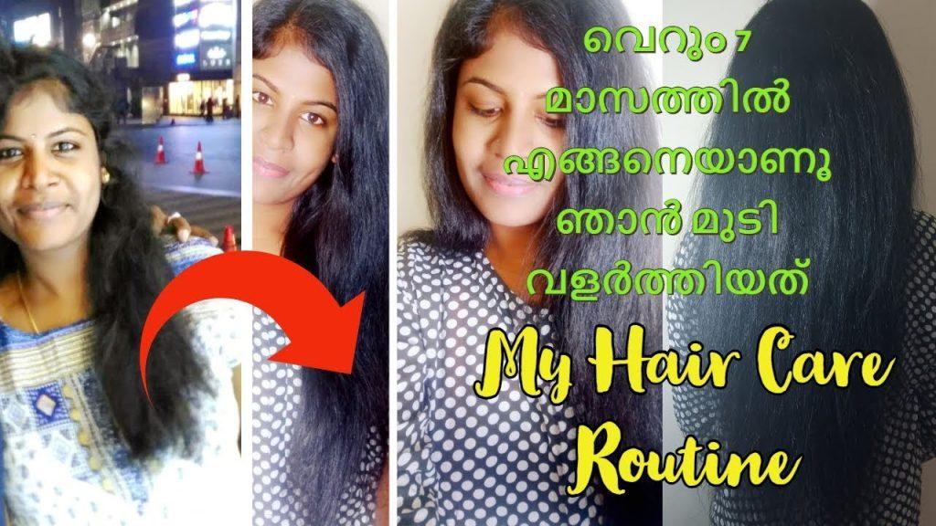 മുടി പെട്ടെന്നു വളരാൻ ഞാൻ ചെയ്തത് My Hair care routine How I Grow my hair faster