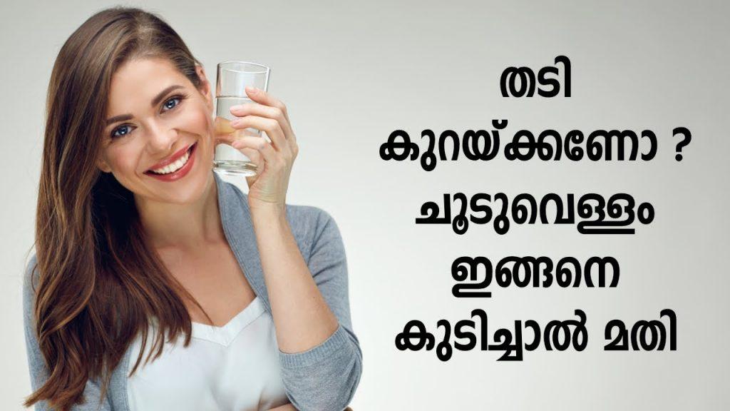 തടി കുറയ്ക്കണോ? ചൂടുവെള്ളം ഇങ്ങനെ കുടിച്ചാൽ മതി | Healthy Kerala, Weight loss Tips In Kerala