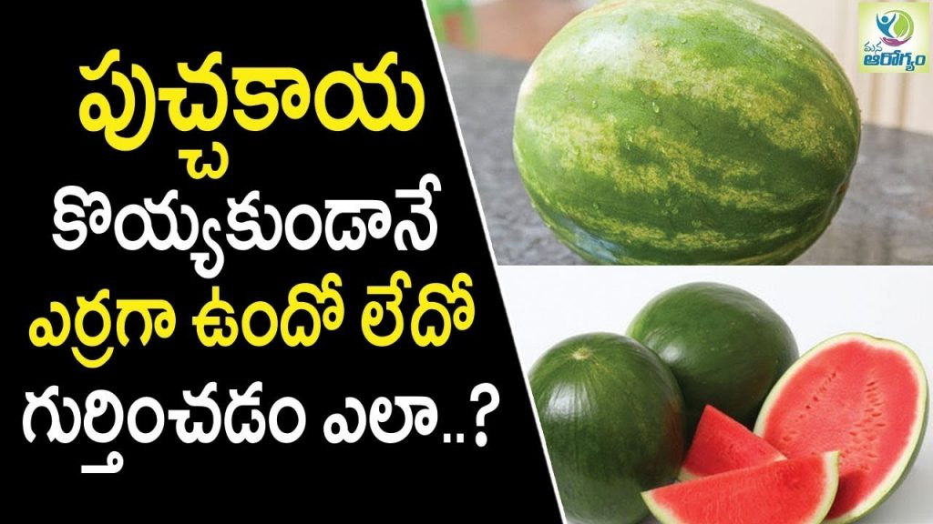 How To Pick The Perfect Watermelon – Health Tips in Telugu || mana Arogyam