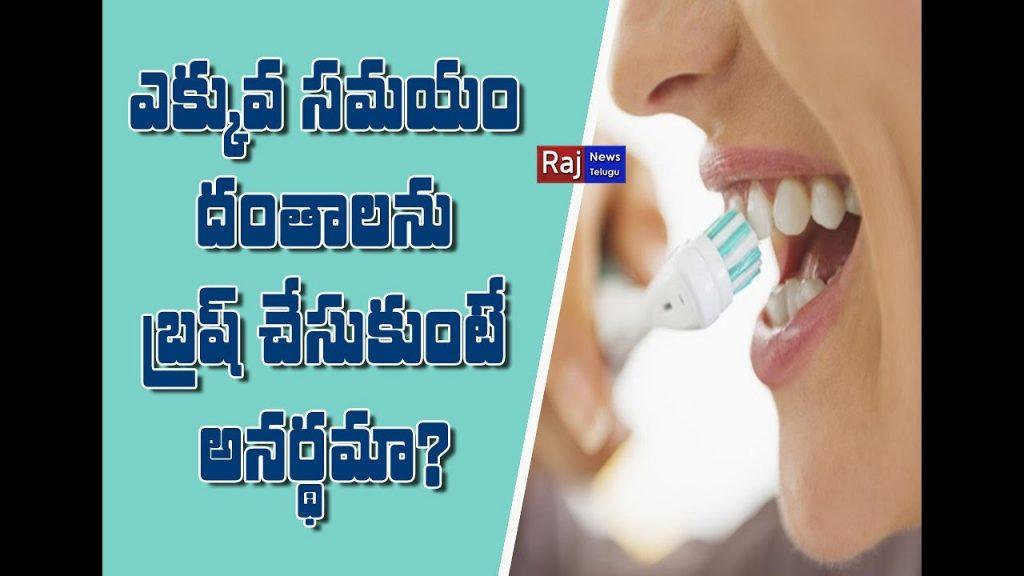 దంత సమస్యలకు వైద్యుని సలహాలు   Dental Doctor Kishore Advice on Teeth & Cavity Problems   Raj News